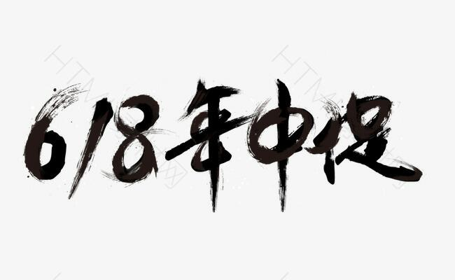 618年中促