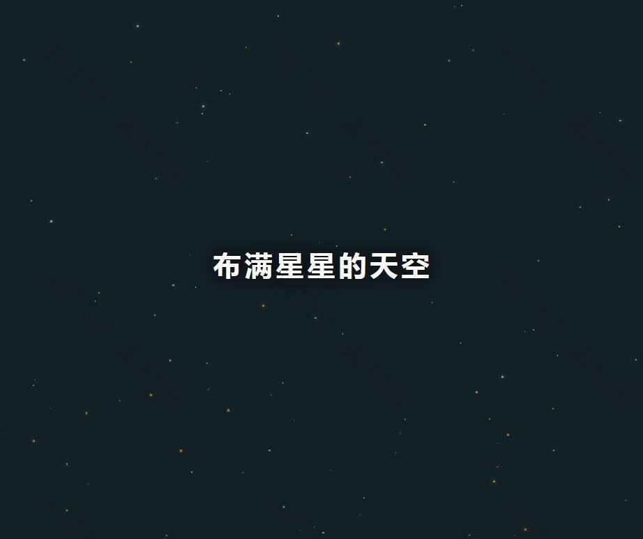jquery天空中布满星星动画代码.jpg