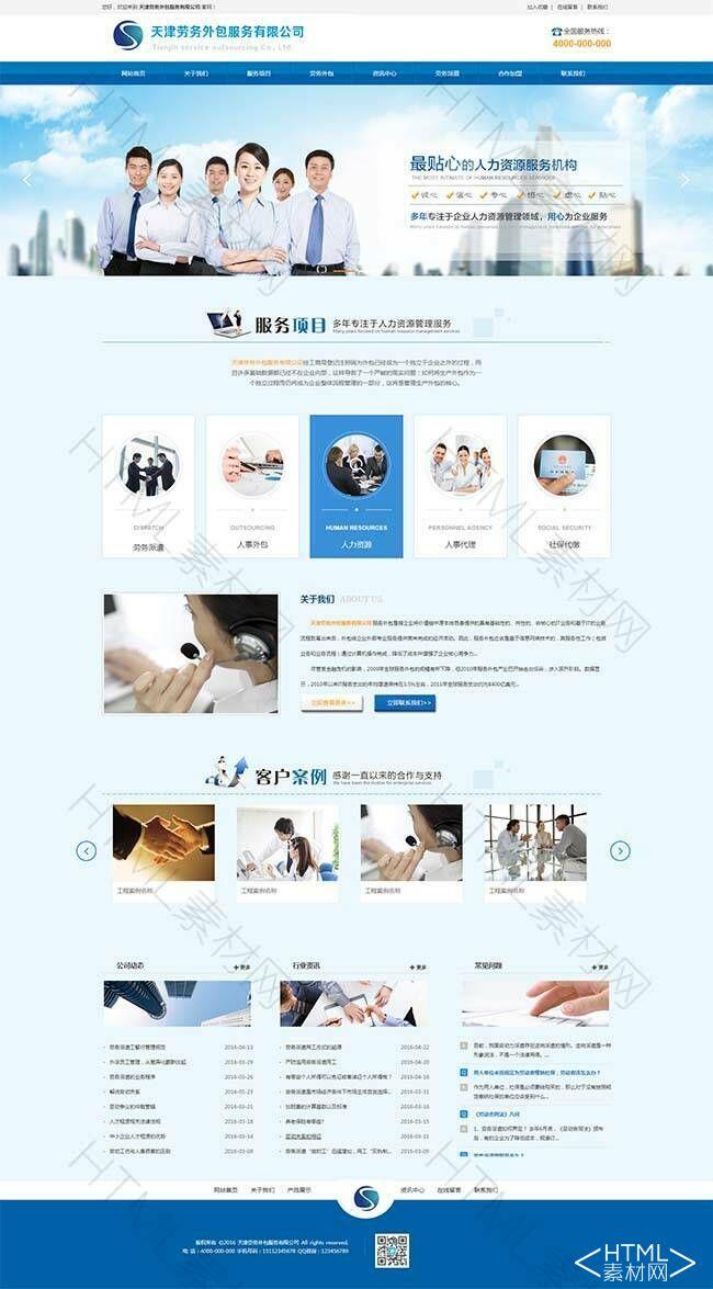 蓝色劳务外包公司人力资源企业网站整站模板下载.jpg