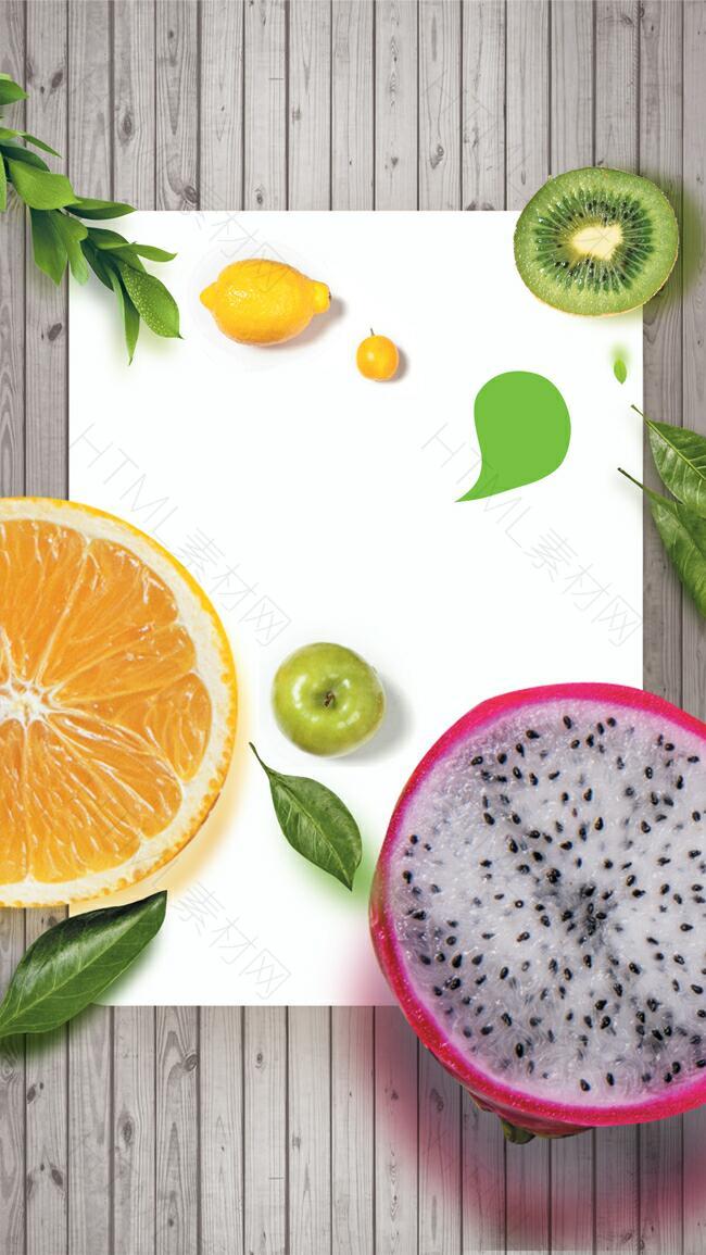 商务水果H5背景