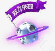 紫色星球双十一素材