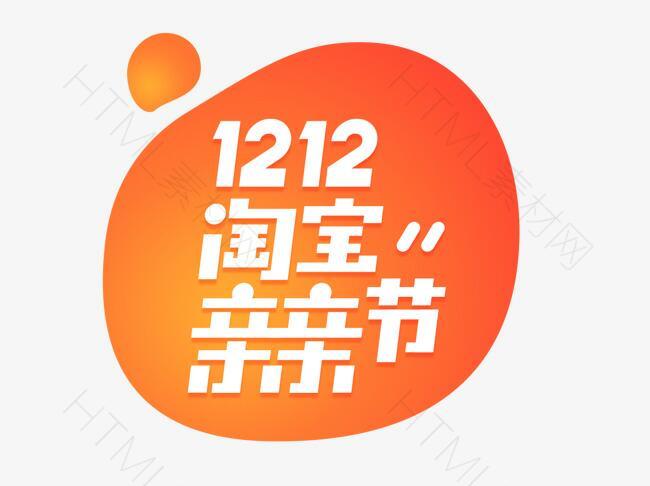1212淘宝亲亲节