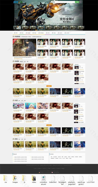 简单的电影视频播放网站模板html源码.jpg