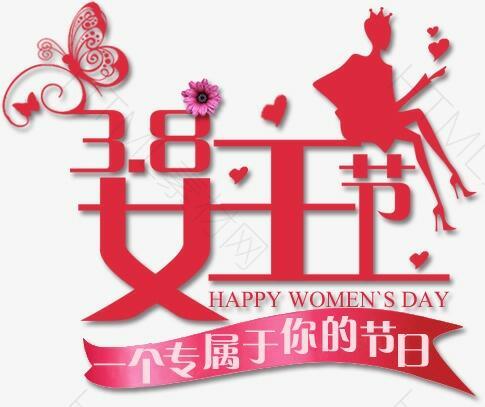 三八妇女节背景艺术字免费下载