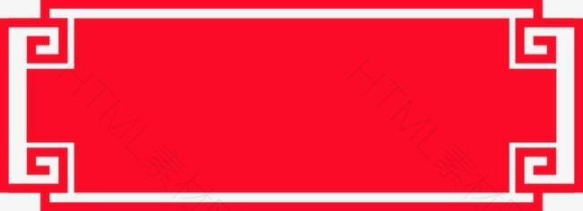 红色中国风节日文字装饰方框