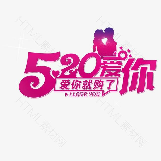 520爱你