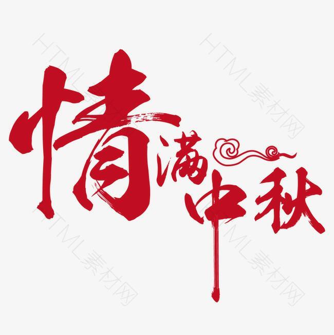 中秋节设计元素