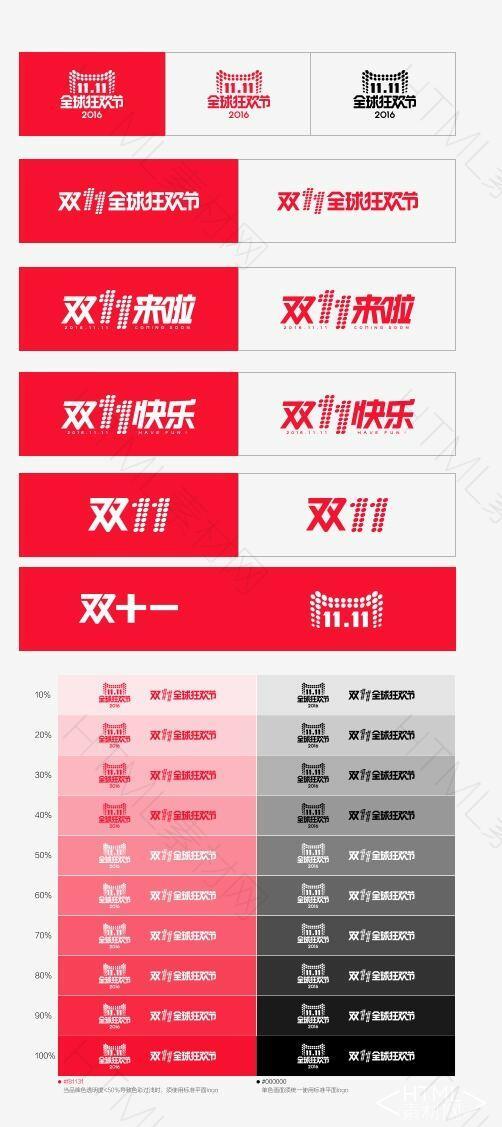 2016年天猫双11官方logo