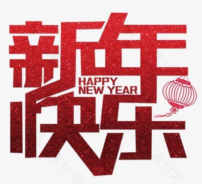 矢量红色新年快乐艺术字happ
