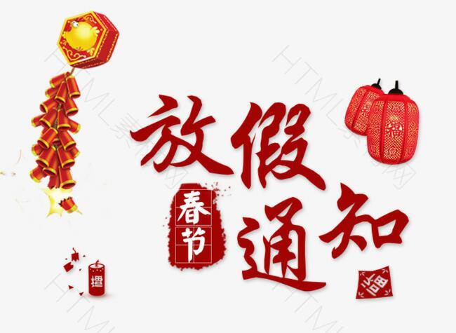 春节放假通知艺术字灯笼鞭炮图案