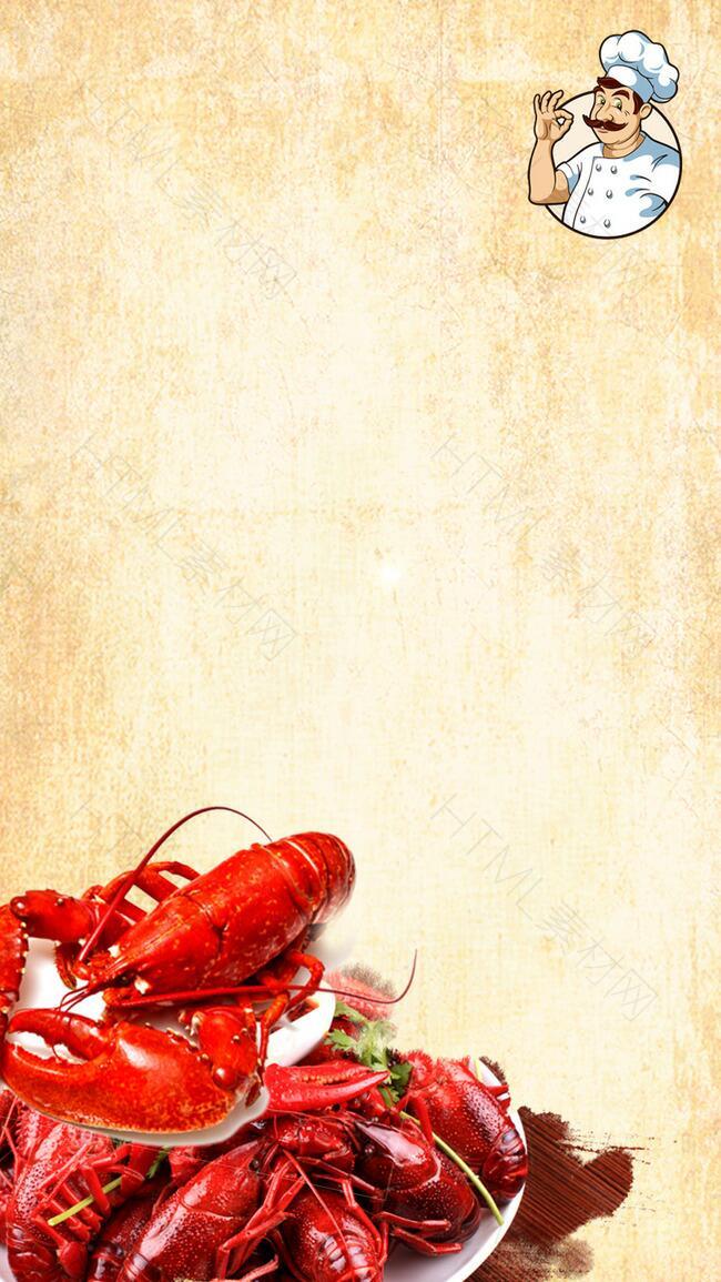 美味的龙虾H5素材背景