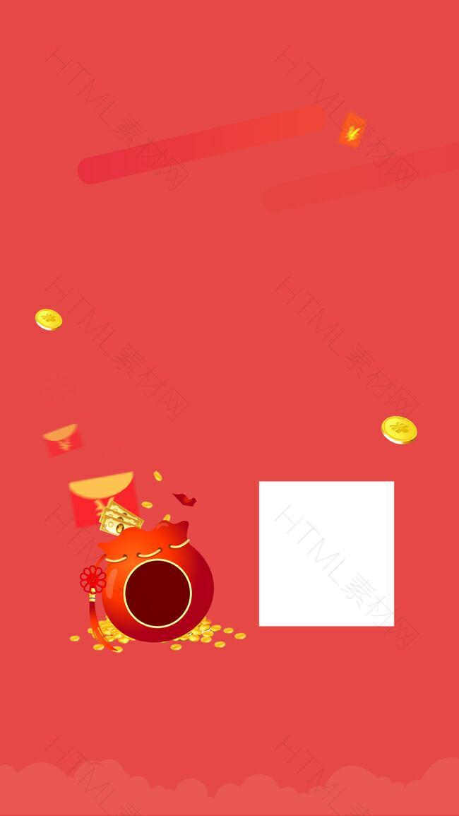 微信扫一扫送红包活动H5几何背景分层下载