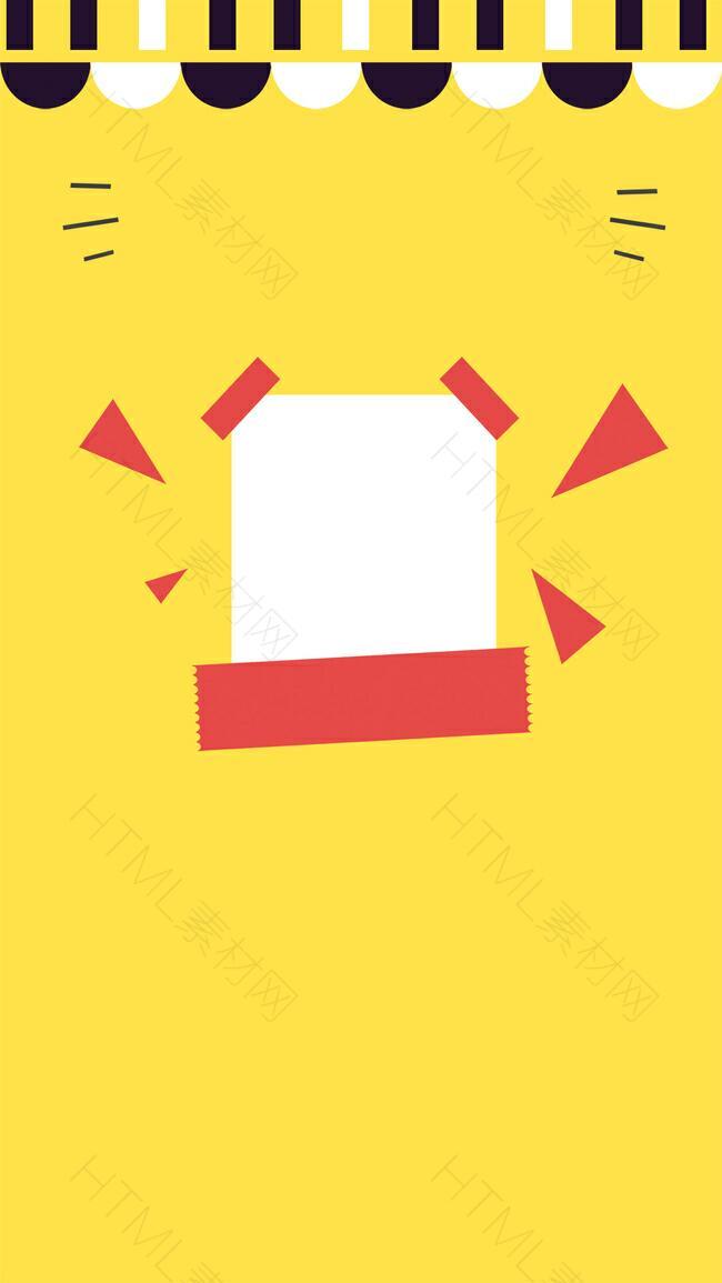 微信扫一扫送优惠券活动H5黄色背景下载