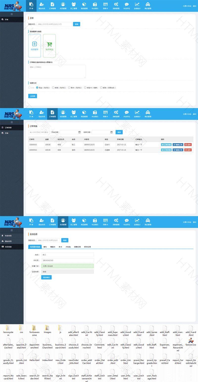 汽车cms洗车店收银管理系统界面模板.jpg