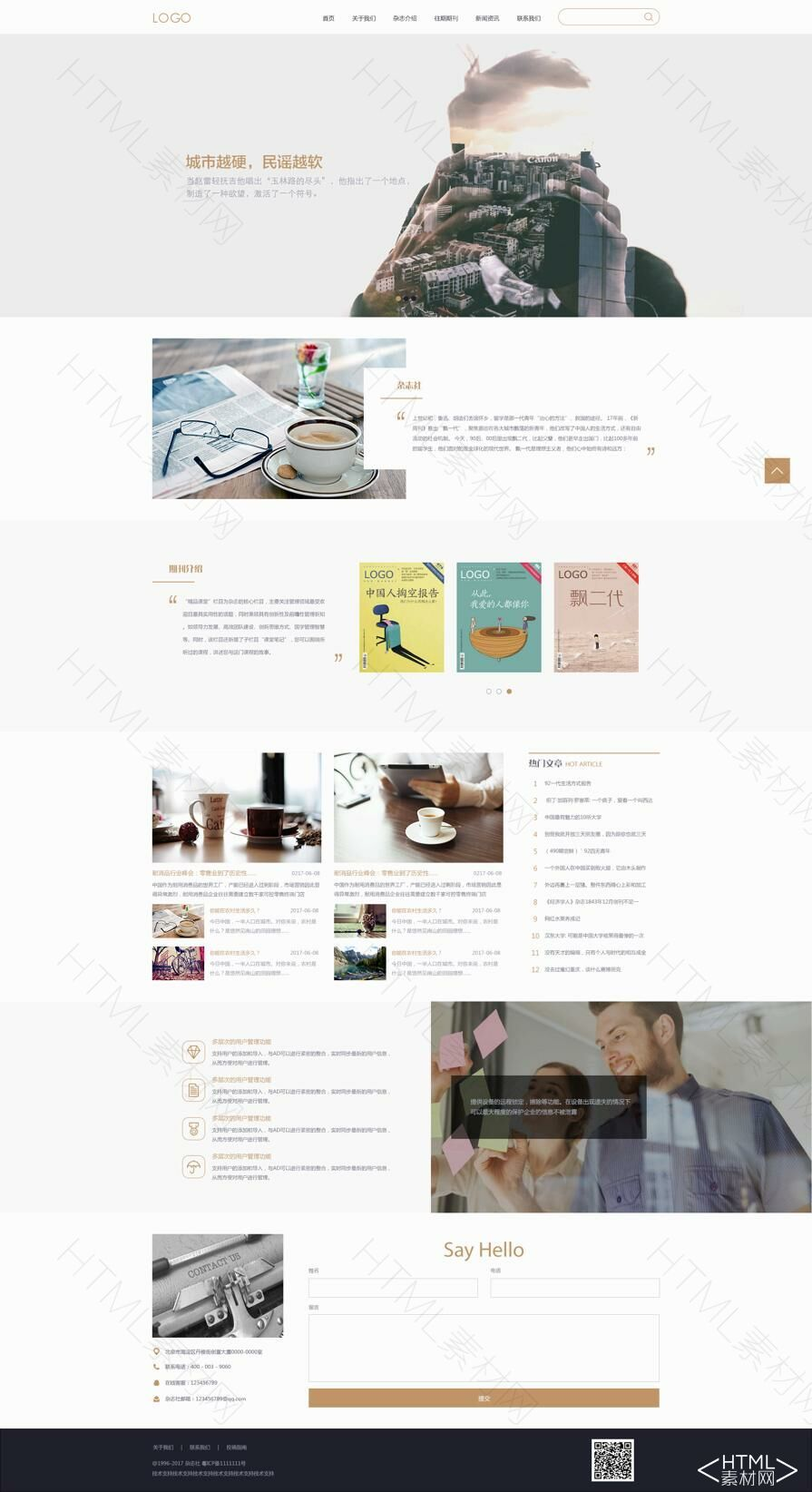 简洁大气的杂志社出版公司网站设计psd模板.jpg