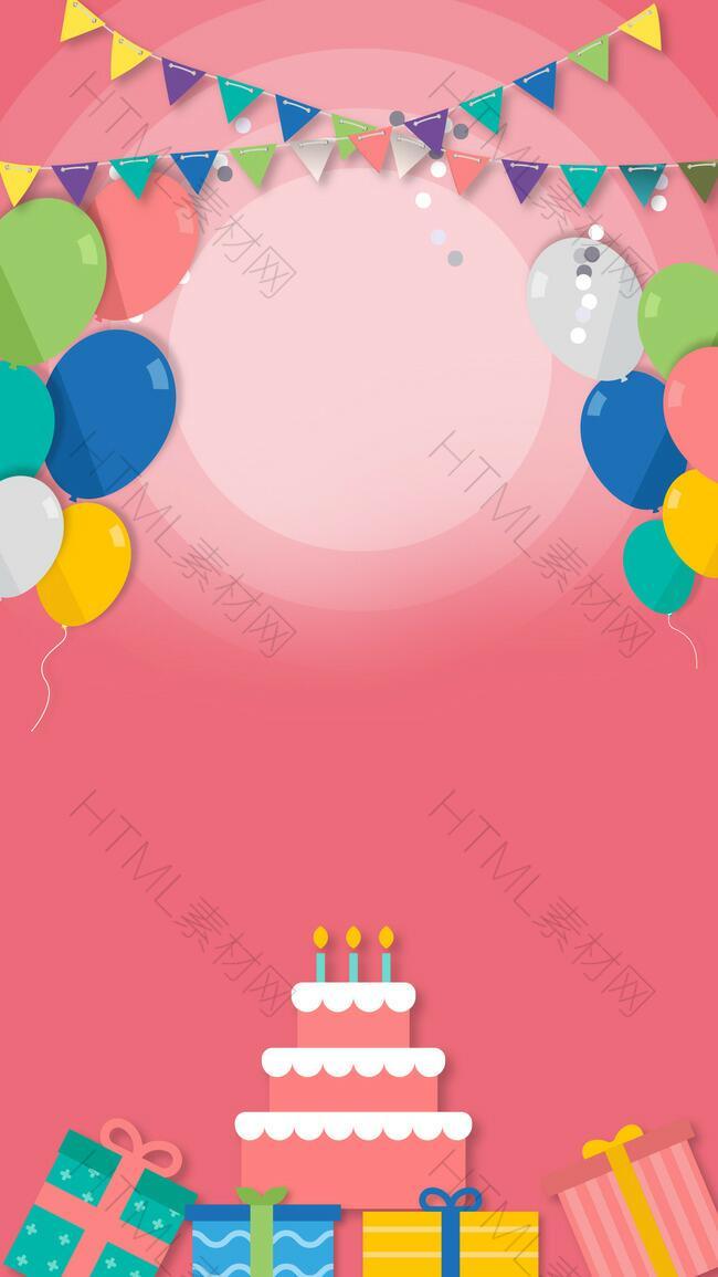 卡通多彩蛋糕礼物三角拉旗H5背景