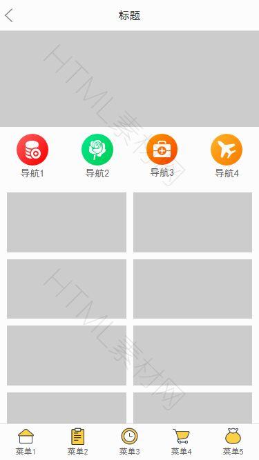 简单的手机界面布局模板下载.jpg