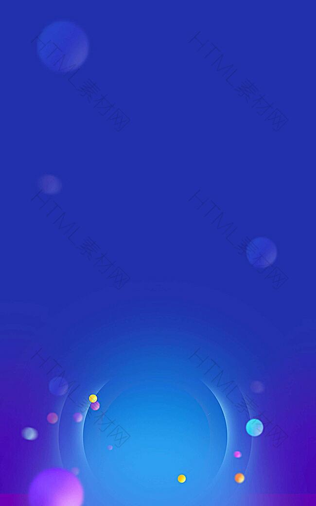 蓝色光效扁平H5背景