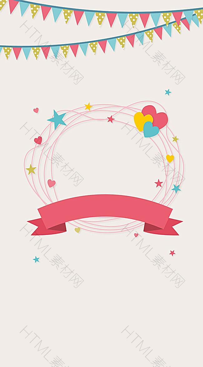 可爱扁平粉色贺卡H5背景素材