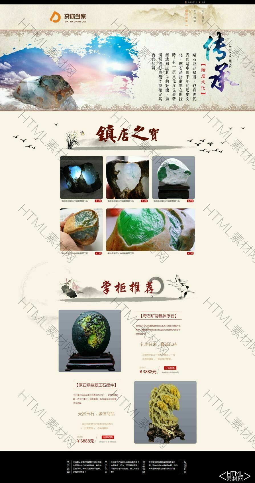 中国风的古玩玉石产品展示网站模板.jpg
