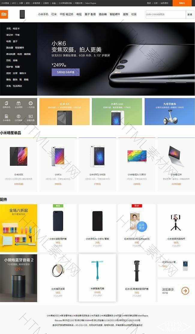 仿小米商城网站纯HTML模板源码下载.jpg