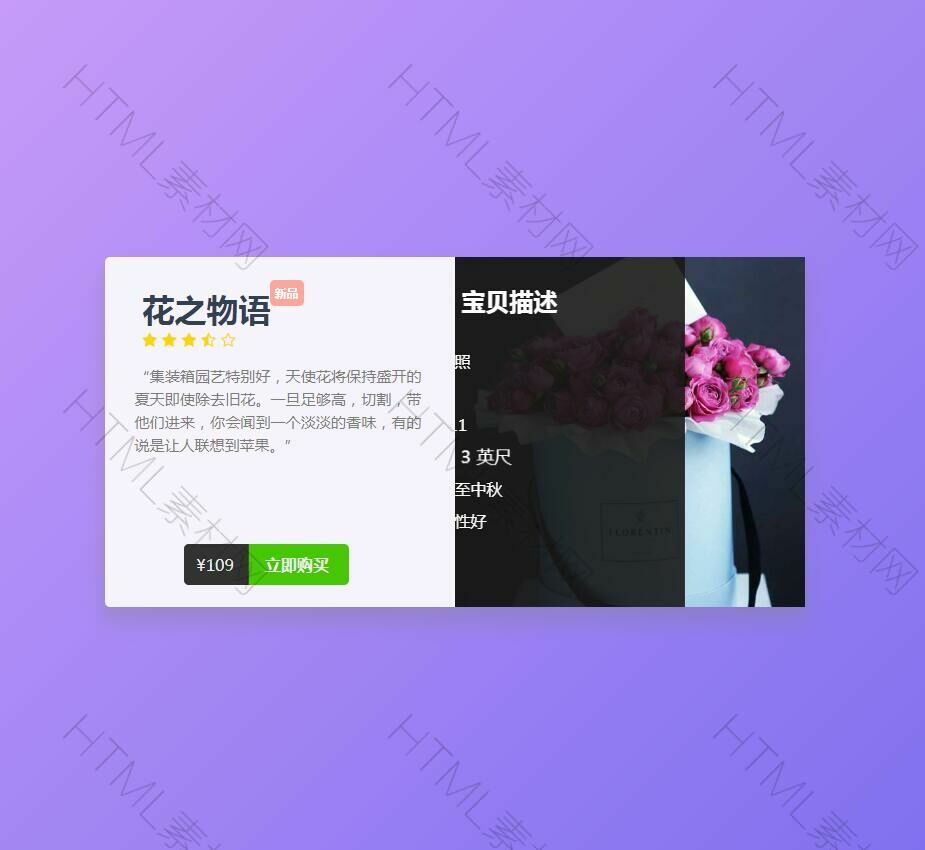 css3产品展示图文卡片样式代码