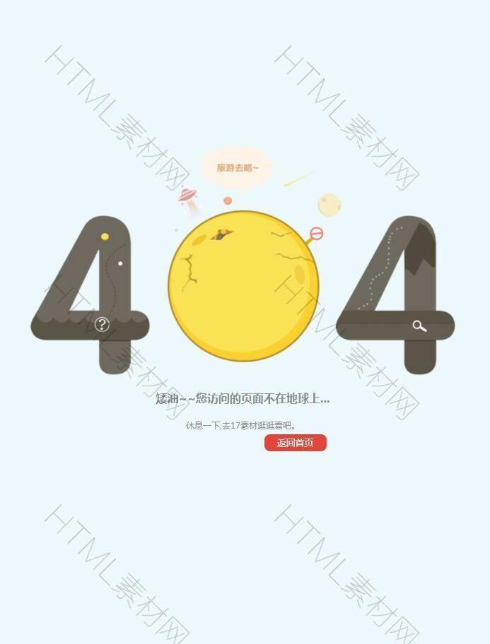 卡通的页面不在地球上404页面模板.jpg