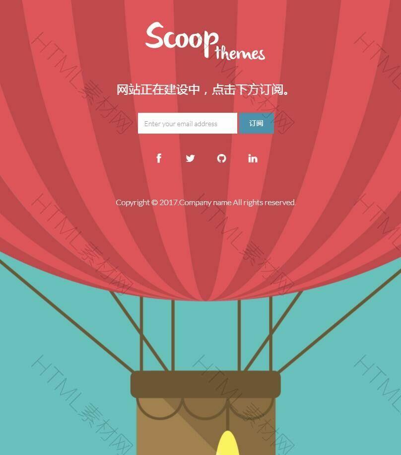 卡通热气球背景网站正在建设中页面模板.jpg
