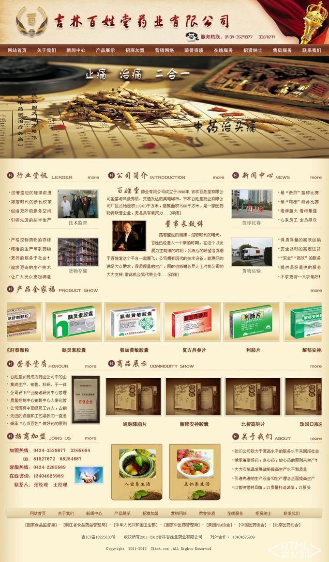 中国古典风格的医药网站模板PSD素材.jpg