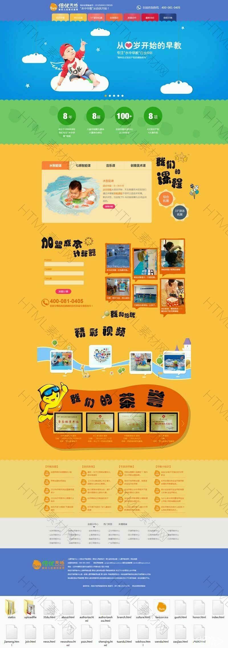 卡通可爱的婴幼儿早教培训机构网站模板html整站.jpg