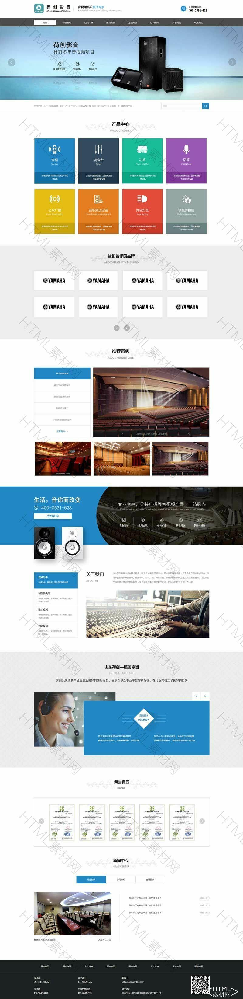宽屏的音响音频设备技术公司网站静态模板.jpg