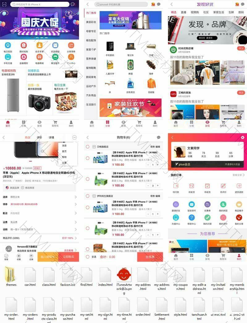 通用的综合生活类手机商城app源码下载.jpg