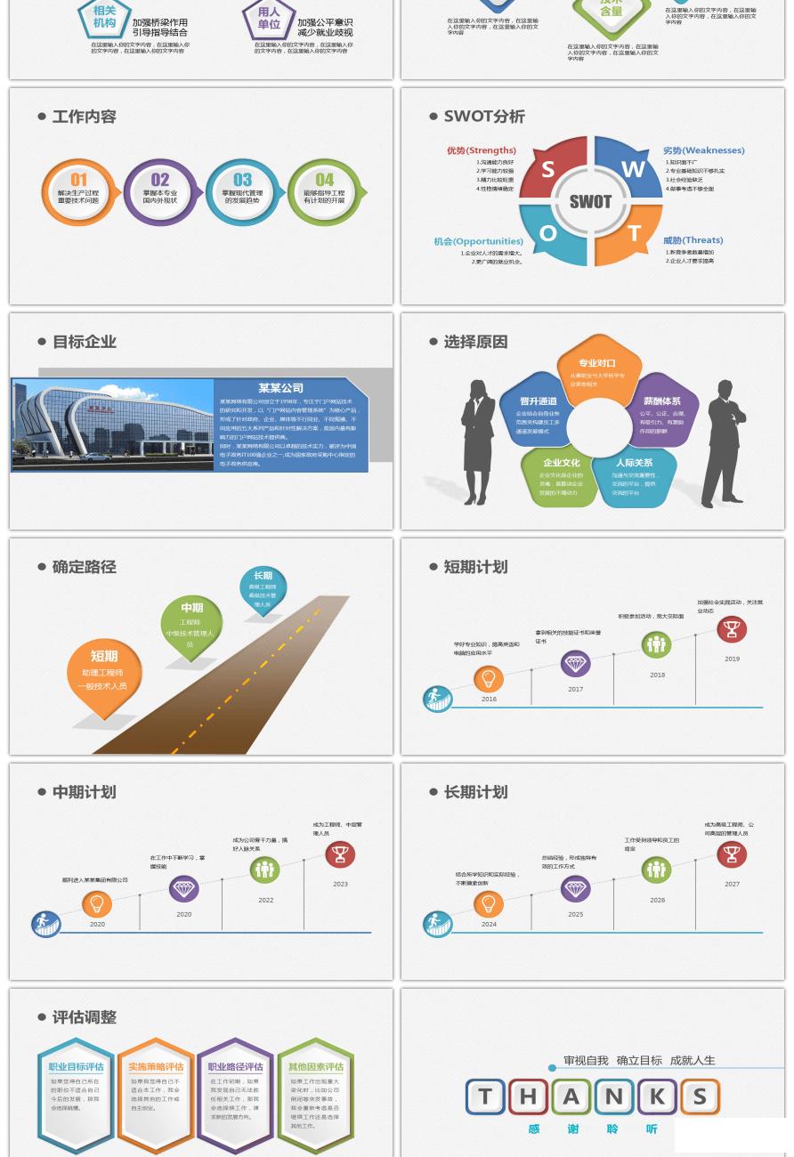 简约朴素大学生职业生涯规划总结PPT模板