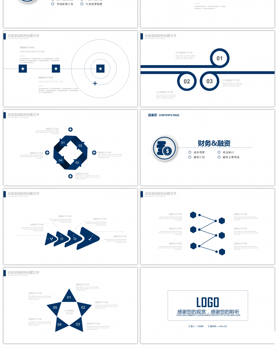 创意商务极简商业计划书PPT模板