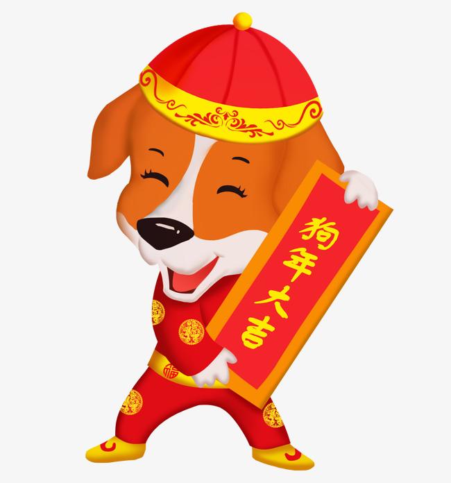 2018狗年狗形象金狗贺岁狗年
