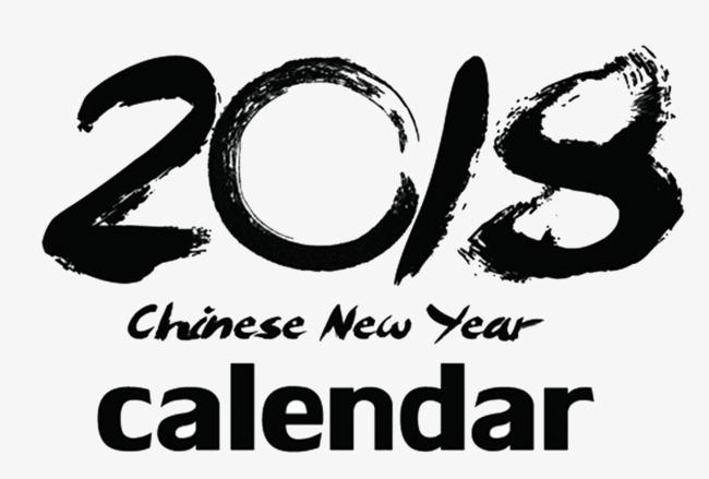 2018狗年书法字体