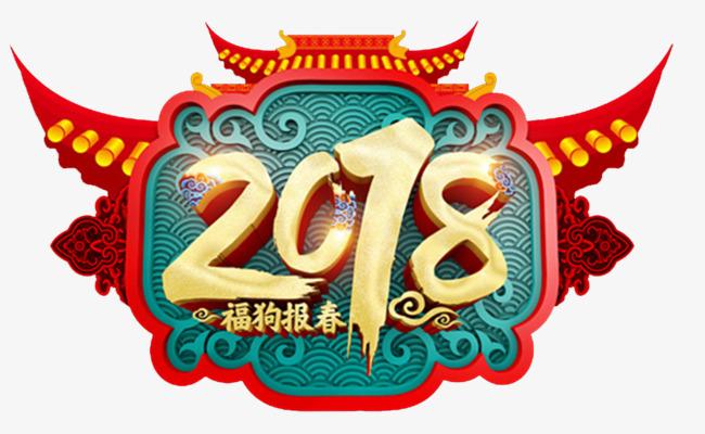 2018狗年福狗报春门头设计