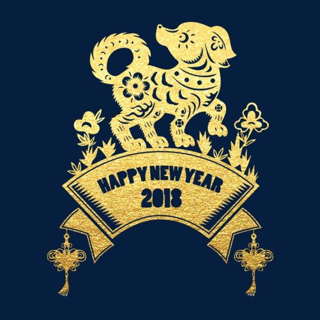 金色2018狗年节日元素