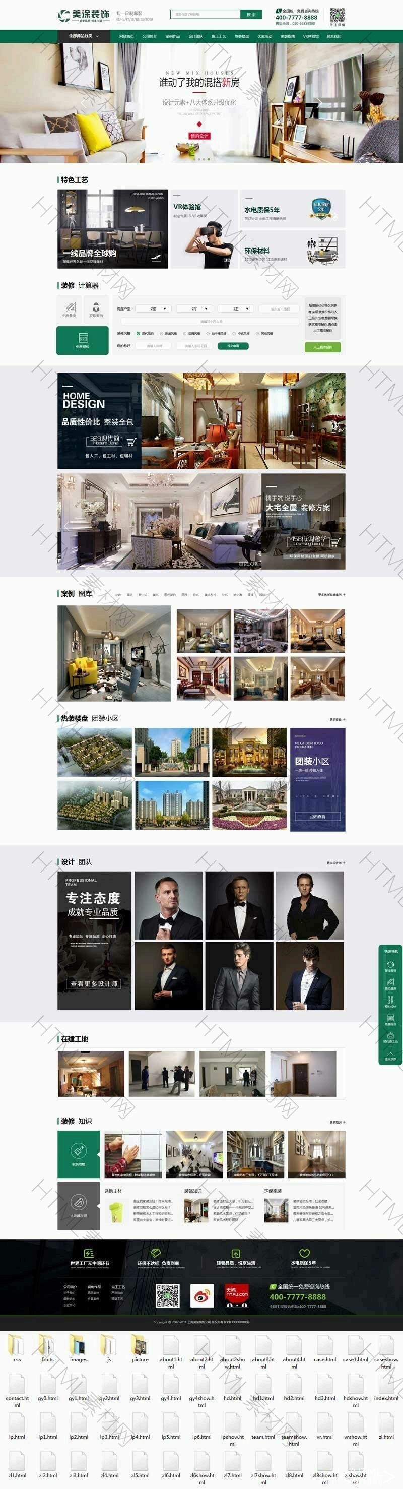 绿色大气的室内装饰工程公司网站模板.jpg