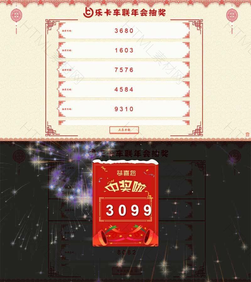 红色中国风的年会抽奖活动页面模板.jpg