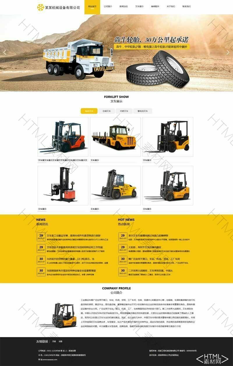 黄色的叉车机械设备公司网站模板.jpg
