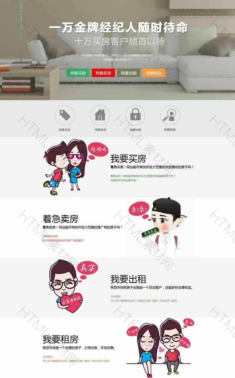 卡通风格的房产中介销售专题页模板.jpg