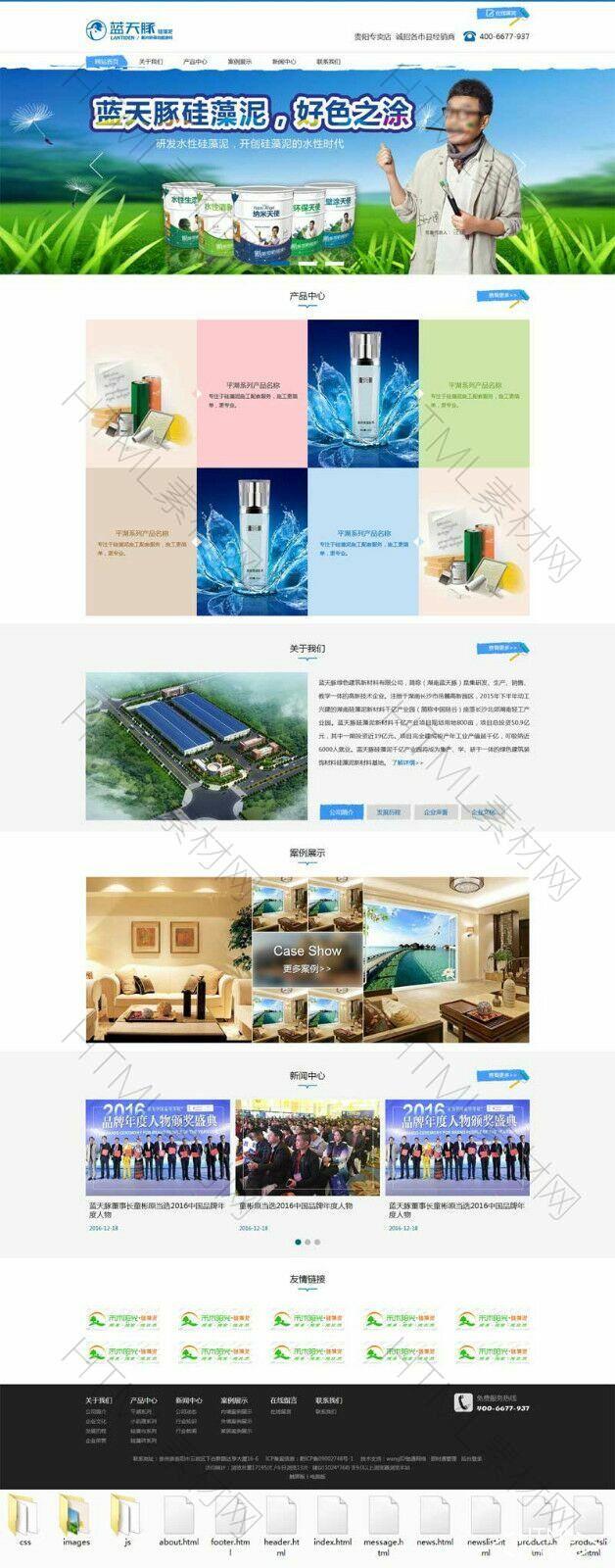 蓝色的建筑材料公司网页模板.jpg