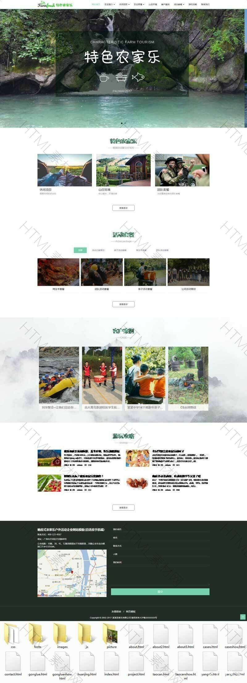 绿色宽屏的农庄旅游休闲网站模板.jpg
