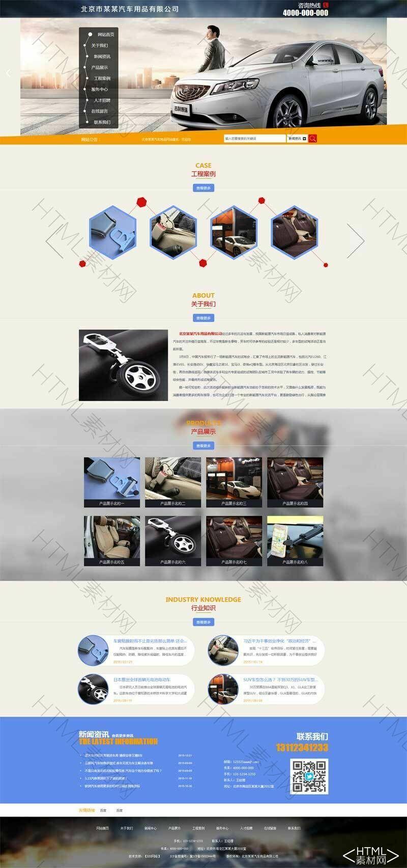 实用的汽车用品安装服务公司网站模板.jpg
