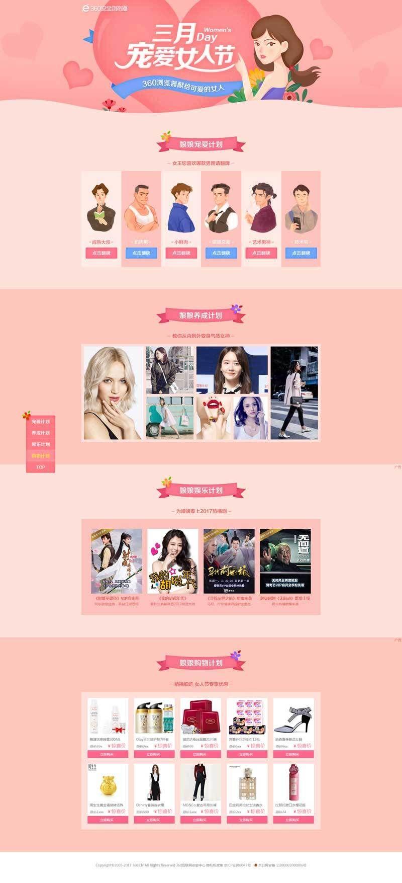 粉色的三八女人节主题活动页面html模板.jpg