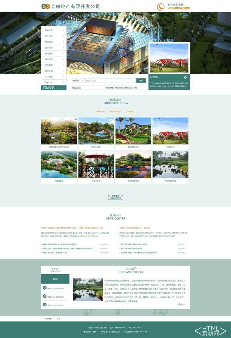 绿色的房地产开发企业网站模板下载.jpg