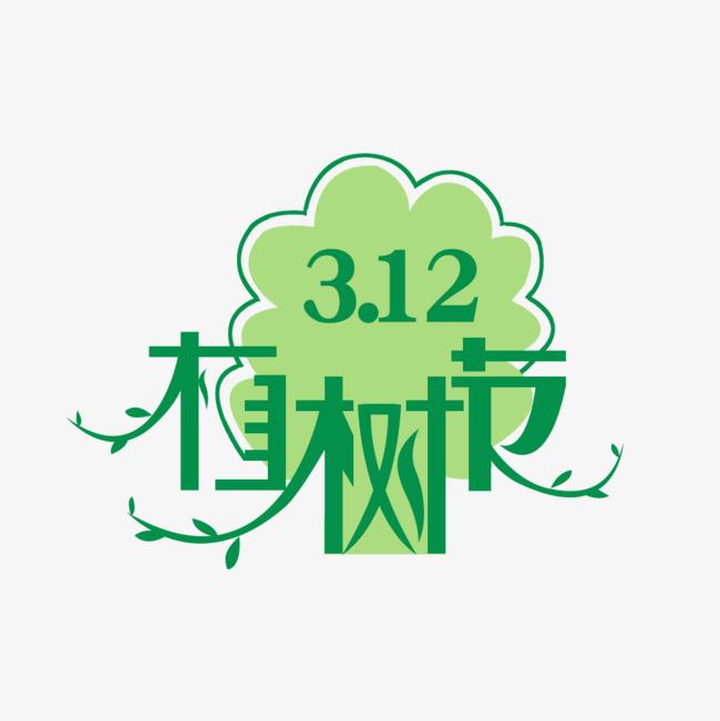 312植树节艺术字