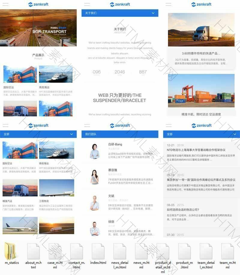 蓝色的物流服务公司网站wap手机模板.jpg