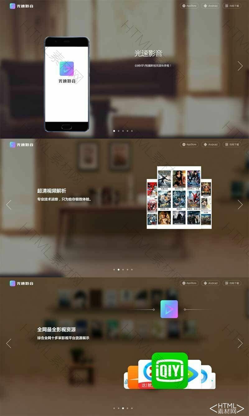 全屏滚动的电影视频APP下载页模板.jpg